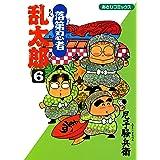 落第忍者乱太郎(6) (あさひコミックス)