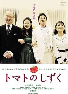 トマトのしずく [DVD]