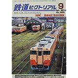 鉄道ピクトリアル 2021年 09 月号 [雑誌]