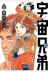宇宙兄弟(23) (モーニングコミックス) Kindle版