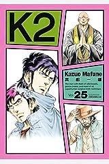 K2(25) (イブニングコミックス) Kindle版