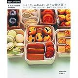 1 DAY SWEETS しっとり、ふわふわ 小さな焼き菓子 (アサヒオリジナル)