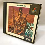 信長の野望 覇王伝 PlayStation the Best