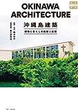 沖縄島建築 建物と暮らしの記録と記憶 (味なたてもの探訪)
