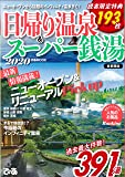日帰り温泉&スーパー銭湯 2020 首都圏版 (ぴあ MOOK)