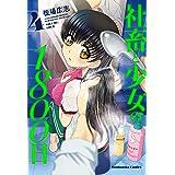 社畜と少女の1800日 4巻【Amazon.co.jp限定描き下ろし特典付】 (トレイルコミックス)