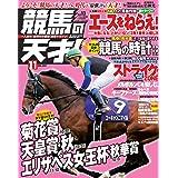 競馬の天才! Vol.13