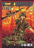 第二次朝鮮戦争ユギオII・前編