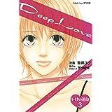 Deep Love レイナの運命 分冊版(3) (別冊フレンドコミックス)