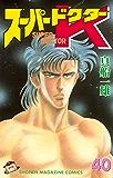 スーパードクターK(40) (週刊少年マガジンコミックス)