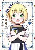 夢見るルネサンス 1 (まんがタイムKRコミックス)