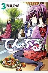 てんぷる(3) (コミックDAYSコミックス) Kindle版