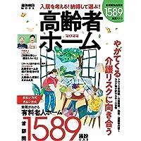 入居を考える! 納得して選ぶ! 高齢者ホーム 2022 (週刊朝日ムック)