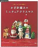 刺しゅう糸で編む かぎ針編みのミニチュアクリスマス (アサヒオリジナル)