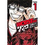 WORST外伝 グリコ(1) (少年チャンピオン・コミックス・エクストラ)