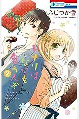 トナリはなにを食う人ぞ 2 (花とゆめコミックス) Kindle版