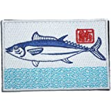 [ ワッペン屋Dongri ] 全面刺繍 ベルクロワッペン パッチ 鮪 マグロ A0205