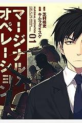 マージナル・オペレーション(1) (アフタヌーンコミックス) Kindle版