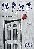 俳句四季 2020年 11 月号 [雑誌]