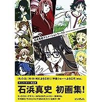 【早期購入特典あり】石浜真史アニメーションワークス MASASHI ISHIHAMA ANIMATION WORKS