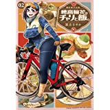 穂高輪花のチャリと飯。 2 (2) (ヤングチャンピオン烈コミックス)