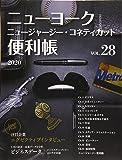 ニューヨーク便利帳Vol.28