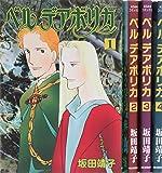 ベル デアボリカ コミック 1-4巻セット (あさひコミックス)