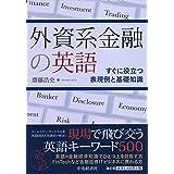 外資系金融の英語