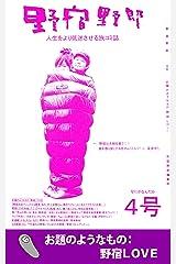 野宿野郎 なにがなんだか4号: 人生をより低迷させる旅コミ誌 (野宿野郎デジタル) Kindle版