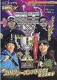 ルアーマガジン・ザ・ムービーDX Vol.31 陸王2019シーズンバトル01春・初夏編 (DVD)