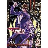 うみねこのなく頃に散 Episode8:Twilight of the golden witch 4巻 (デジタル版ガンガンコミックスJOKER)