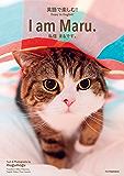 英語で楽しむ! I am Maru. 私信まるです。