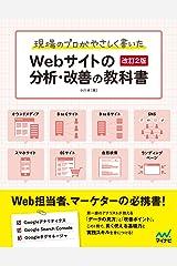 現場のプロがやさしく書いたWebサイトの分析・改善の教科書【改訂2版】(リフロー版) Kindle版