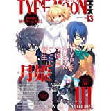 【電子版】TYPE-MOONエースVOL.13 [雑誌] (TYPE-MOONエース)
