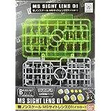 ビルダーズパーツ MS サイトレンズ01(イエロー)