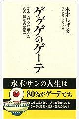 ゲゲゲのゲーテ (双葉新書) Kindle版
