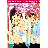 百合姫Wildrose: 1 (百合姫コミックス)