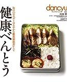 dancyu特別編集 健康べんとう (プレジデントムック dancyu)