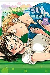 あせとせっけん(2) (モーニングコミックス) Kindle版