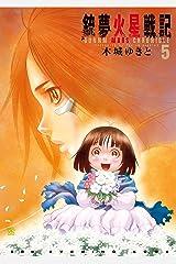 銃夢火星戦記(5) (イブニングコミックス) Kindle版