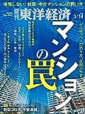 週刊東洋経済 2020年3/14号 [雑誌]