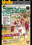 月刊バスケットボール 2018年 5月号 [雑誌]