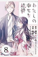 わたしの幸せな結婚【分冊版】 8 (デジタル版ガンガンコミックスONLINE) Kindle版
