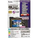 Kenko 液晶保護フィルム 液晶プロテクター SONY α7C/α7SIII/α9II/α7RIV/α7III用 日本製 KLP-SA7C