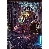人間のいない国(2) (アクションコミックス(月刊アクション))