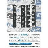 沖縄の新聞は本当に「偏向」しているのか (朝日文庫)