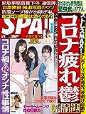 週刊SPA!(スパ)  2020年 5/19 号 [雑誌] 週刊SPA! (デジタル雑誌)