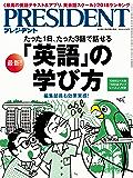 PRESIDENT (プレジデント) 2018年 4/16号 [雑誌]