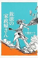 放浪の家政婦さん (FEEL COMICS) Kindle版