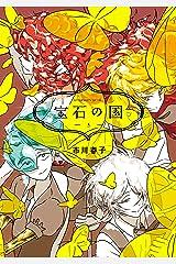 宝石の国(5) (アフタヌーンコミックス) Kindle版
